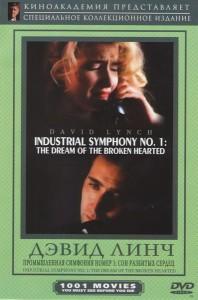 Промышленная симфония номер 1: Сон разбитых сердец